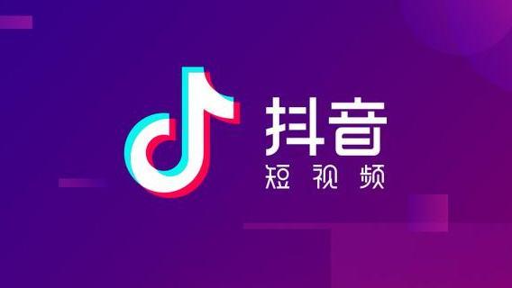 抖音短视频营销